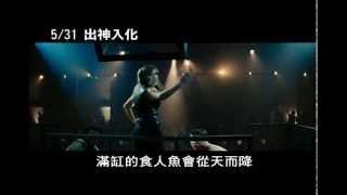 getlinkyoutube.com-0531 出神入化 四騎士Showtime
