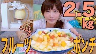 Kinoshita Yuka [OoGui Eater] Making 2.5kg of Fruit Punch using