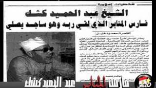getlinkyoutube.com-الشيخ عبد الحميد كشك - قضية التوحيد