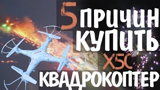getlinkyoutube.com-5 ПРИЧИН КУПИТЬ КВАДРОКОПТЕР