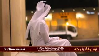 getlinkyoutube.com-شيلة ابن دوغان ياوجدي على شوف نوره || ظافر القحطاني و زيد بن جليغم + Mp3