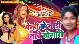 getlinkyoutube.com-पेन्ही के साडी नाचे खेसारी - Panhi Ke Saari Nache Khesari - Anand Raj - Bhojpuri Hot Song 2016