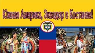 getlinkyoutube.com-Южная Америка (Эквадор) в Костанае! Wayra Ñan