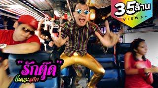 getlinkyoutube.com-รักตุ๊ด - บี้ เดอะสกา【MV รวมท่าเต้นเน็ตไอดอล】