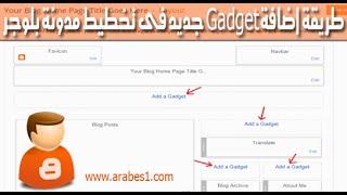 getlinkyoutube.com-الدرس 55: شرح كيفية اضافة gadget جديد فى تخطيط مدونة بلوجر Blogger