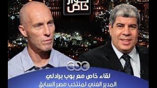 getlinkyoutube.com-#حوار_خاص | الحلقة الكاملة | حوار الكابتن #آحمد_شوبير مع #برادلي - المدير الفني السابق لمنتخب #مصر