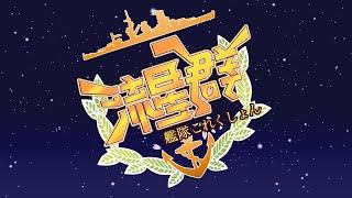 getlinkyoutube.com-【祝2周年】艦これ流星群【音MAD】
