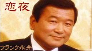 getlinkyoutube.com-恋夜 ライヴver./ フランク永井