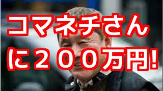 getlinkyoutube.com-ビートたけし  コマネチさん  に200万円!