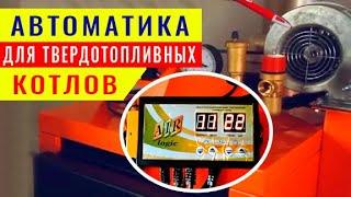getlinkyoutube.com-Автоматика для твердотопливных котлов - настройка вентилятора и контроллера