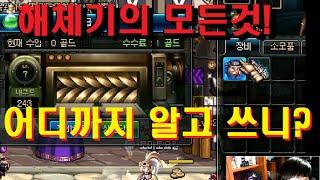 getlinkyoutube.com-던파꿀팁] 해체기!! 알고쓰면 돈벌기!!