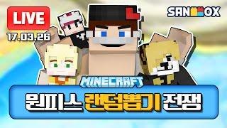 "[LIVE!] ""원피스 랜덤뽑기 전쟁"" 생방송 - 마인크래프트 Minecraft [마일드]"
