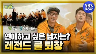 getlinkyoutube.com-SBS [런닝맨] - 1위는 유재석, 11위는.. 쿨한 여대생들의 뒷모습
