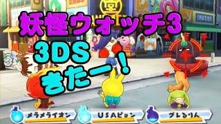 getlinkyoutube.com-妖怪ウォッチ3 きたー! 任天堂3DS 2016年夏に向け、開発進行中! youkai-watch3