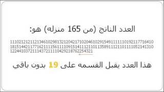 getlinkyoutube.com-الإعجاز العددي المذهل في سورة الفاتحه - سبحان الله