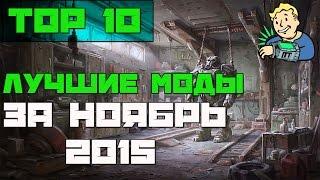 getlinkyoutube.com-Fallout 4 ТОП 10 лучших модов за Ноябрь 2015 / Fallout лучшие моды за Ноябрь 2015