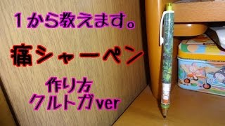 getlinkyoutube.com-痛シャーペン 作り方 (オリジナル)