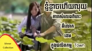 getlinkyoutube.com-Khem-knhom klach hery luy-TOWN VCD Vol 43