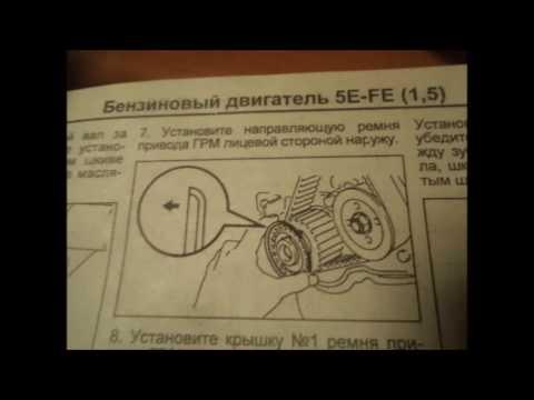 5E FE замена ремня ГРМ,метки и регулировки