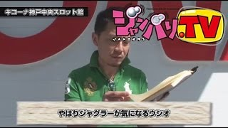 getlinkyoutube.com-[ジャンバリ.TV]引き継ぎリレーバトル 勝利への道標!! 第5話(1/2)《ウシオ》【マイジャグラーII】[パチスロ][スロット]