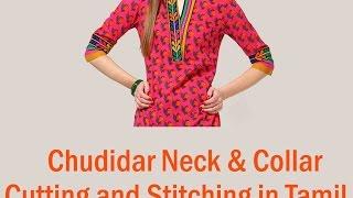 getlinkyoutube.com-chudidar neck cutting and stitching in tamil  | சுடிதார் நெக், காலர் ஸ்டிச்சிங் வீடியோ