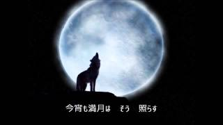 getlinkyoutube.com-月と狼 - 斎月美緒
