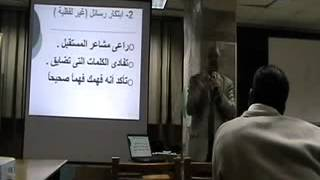 getlinkyoutube.com-المحاضرة الاولى مهارات التواصل-أ. مجدى كمال ج1