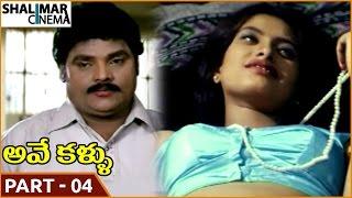 getlinkyoutube.com-Ave Kallu Movie || Part 04/06 || Yaadhi Krishna, Archana || Shalimarcinema