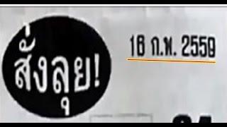"""getlinkyoutube.com-อยากรวยต้องตาม เลขดัง """"สั่งลุย!"""" งวดวันที่ 16 ก.พ. 2559"""