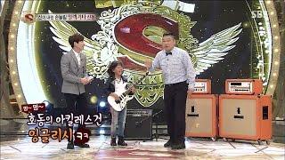 getlinkyoutube.com-양태환  - 스타킹 출연  기타 신동 천재 대박!! (10살)