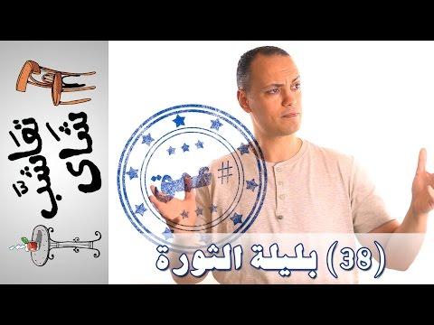 {تعاشَّب شاي} (38) بليلة الثورة