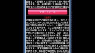 getlinkyoutube.com-Andoriodワンクリック詐欺アプリ