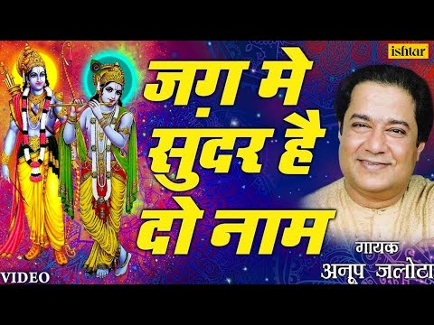 Jag Mein Sundar Hain Do Naam (Bhajan Sandhya Vol-1) (Hindi)