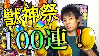 【モンスト】獣神祭を100連引いてみた!!