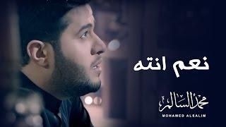 getlinkyoutube.com-محمد السالم - نعم انته (فيديو كليب حصري) | 2016 | (Mohamed Alsalim - Naam Enta (Video Clip