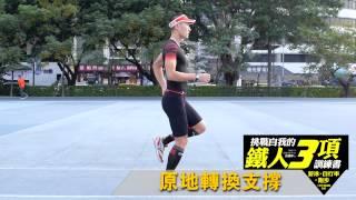 getlinkyoutube.com-《挑戰自我的鐵人三項》跑步技術訓練