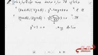 getlinkyoutube.com-المنطق جزء 5 : نفي عبارة ( شرح + تمارين) (1bac SM)