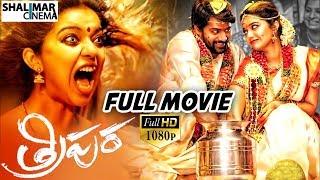 getlinkyoutube.com-Tripura ( త్రిపుర) Latest Telugu Full Length Movie || Naveen Chandra, Swathi Reddy, ||Shalimarcinema