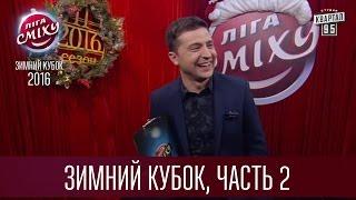 Лига Смеха 2016 - Зимний Кубок | Часть 2-я | Полный выпуск - 24 декабря 2016
