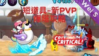 getlinkyoutube.com-【Wei S】LINE Rangers 短道具-新PVP「爆塔」攻略(傳奇三) new PVP tactic 2