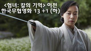getlinkyoutube.com-협녀: 칼의 기억 이전 한국무협영화 13+1 (하)