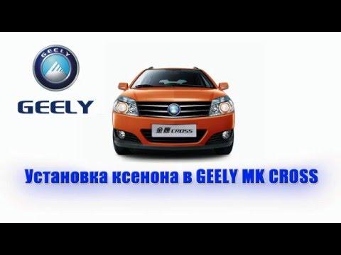 Ксенон Geely MK Cross