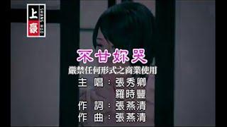 getlinkyoutube.com-羅時豐vs張秀卿-不甘妳哭(官方KTV版)