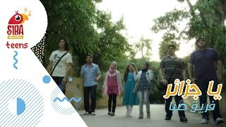 getlinkyoutube.com-Siba Official Video | Ya Jazaer - Siba Band يا جزائر - صبا الفنية
