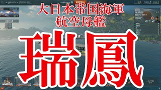 getlinkyoutube.com-【WoWs】Pixyが極める海戦術 Part.05「瑞鳳」 【ゆっくり実況】
