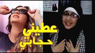 getlinkyoutube.com-هند تغني عطيني حجابي ردا على عطيني صاكي زينة الداودية