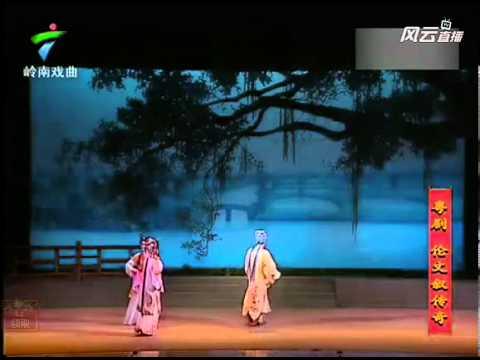 Cantonese Opera 粤剧 《伦文叙传奇》2 林家宝 丁凡 李池湘 张俊英主演