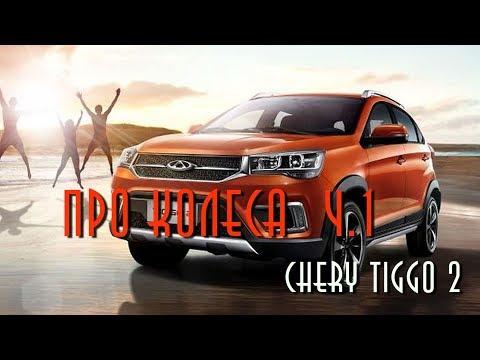 Chery Tigo 2 блог - Про колеса часть 1