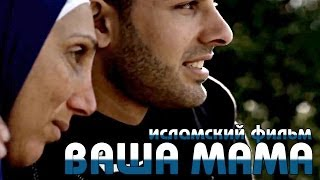 getlinkyoutube.com-ᴴᴰ ВАША МАМА | Исламский короткометражный фильм | Эмоционально | www.garib.ru