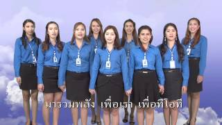 getlinkyoutube.com-MV เพลงรวมพลังเพื่อเรา เพื่อทีโอที_By TOT